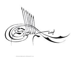 Image result for bismillah