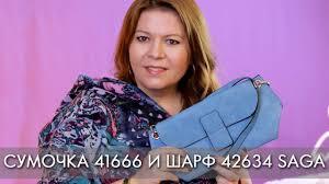 БИРЮЗОВАЯ СУМОЧКА 41666 и <b>ШАРФ</b> 42634 SAGA ОСЕНЬ ...
