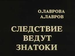 Следствие ведут ЗнаТоКи — Википедия