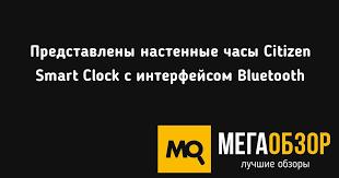 Представлены <b>настенные часы Citizen</b> Smart Clock с ...
