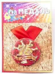 """<b>Медаль</b> сувенирная <b>Эврика """"С юбилеем</b>! 75"""" — купить в ..."""