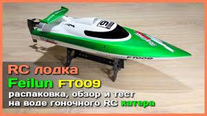 RC лодка <b>Feilun FT009</b> - ГОНЯЕМ на КРУТОМ катере из Китая ...