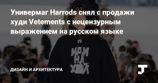 Универмаг Harrods снял с продажи худи <b>Vetements</b> с ...
