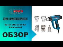 <b>Фен технический</b> Bosch GHG 23-66 <b>Kit</b> Professional - YouTube