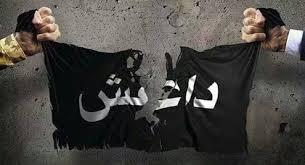 نتيجة بحث الصور عن علم داعش