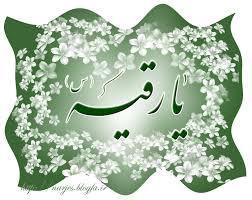 Bildresultat för حضرت رقیه