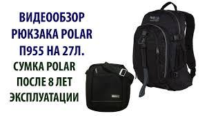 Видео-обзор <b>городского рюкзака POLAR</b> П955 - YouTube