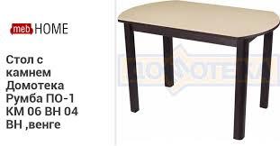 <b>Стол</b> с камнем <b>Домотека Румба ПО-1</b> КМ 06 ВН 04 ВН ,венге ...
