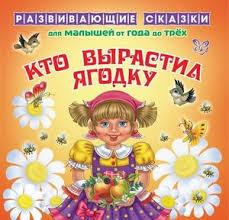 «Волшебные <b>сказки. Волшебник</b> страны Оз. Развивающая книга ...