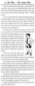 essay on best friends in hindi essay topics essay on my best friend books in hindi topics