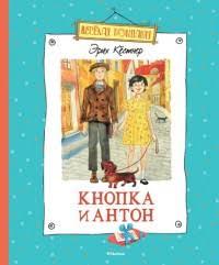 <b>Книга Кнопка и</b> Антон Кестнер Эрих