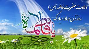 Image result for روز زن ولادت حضرت فاطمه زهرا