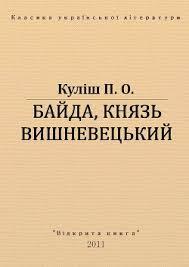 "Книга ""<b>Байда</b>, <b>князь</b> Вишневецький"" - <b>Кулиш Пантелеймон</b> ..."