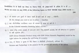 upsc mains official question paper essay insights