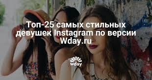25 <b>самых стильных</b> девушек в Instagram по версии Wday.ru, фото ...