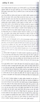 essay on in space in hindi
