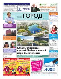 Gorod_Kazan_41_250 ( 10 October 2015) by Gorod Kazan - issuu