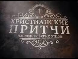 <b>ХРИСТИАНСКИЕ ПРИТЧИ</b> (<b>Сборник</b> 1) - YouTube