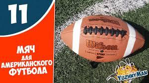 <b>Мяч</b> для Американского футбола. Посылка из Китая №11 ...