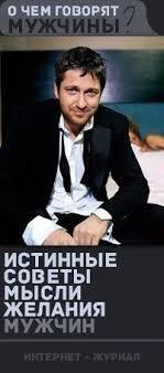 <b>О чем говорят мужчины</b> | ВКонтакте