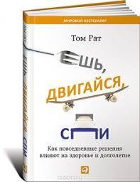 <b>Максимальный заряд</b>. Том <b>Рат</b> | books | Books, Science books и ...