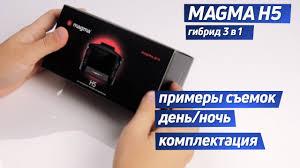 <b>Видеорегистратор</b> с радар детектором <b>magma h5</b> отзывы ...