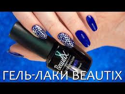 Обзор <b>гель лаков Beautix</b> + дизайн ЛИТЬЁ - YouTube