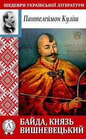 <b>Пантелеймон Куліш</b>, <b>Байда</b>, <b>князь</b> Вишневецький – скачать fb2 ...