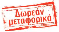 Image result for ΔΩΡΕΑΝ ΜΕΤΑΦΟΡΙΚΑ