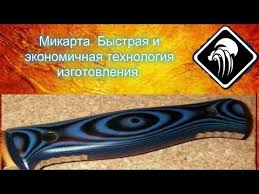 For that <b>Тактический нож Intruder</b> (сталь - D2 BT, рукоять ...