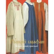 Книга «<b>Русский сарафан</b>: <b>белый</b>, <b>синий</b>, красный», автор ...