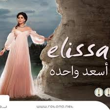 Elissa - Fi Ayounek - إليسا - في عيونك