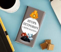 """<b>Именная шоколадка """" С днем</b> шахтера"""" 7599596 купить в Москве ..."""