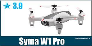 <b>Syma W1</b>: обзор <b>квадрокоптера</b>, характеристики, фото, видео