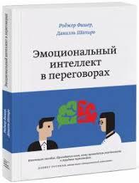 """Книга: """"<b>Эмоциональный интеллект в переговорах</b>"""" - Фишер ..."""