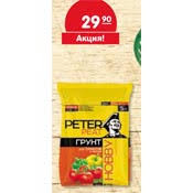 <b>PETER</b> PEAT <b>Грунт питательный</b> торфяной