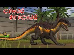 Индораптор (Indoraptor) - Мир Юрского Периода: <b>Игра</b> (<b>Jurassic</b> ...