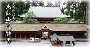 「比叡山延暦寺」の画像検索結果