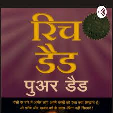 Rich Dad Poor Dad Hindi Audio book .