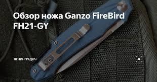 Обзор <b>ножа</b> Ganzo <b>FireBird FH21</b>-<b>GY</b> | Knives from China | Яндекс ...