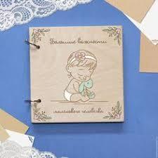 Детский <b>фотоальбом</b> с деревянной обложкой – заказать на ...