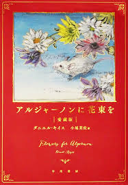 flowers for algernon resolution the best flowers ideas flowers for algernon charlie and alice movie 70096 nanozine