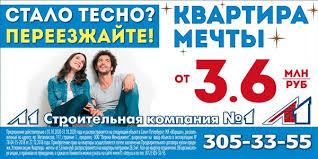 Квартиры в ЖК <b>Маршал</b> от Л1 в Калининском районе на ...