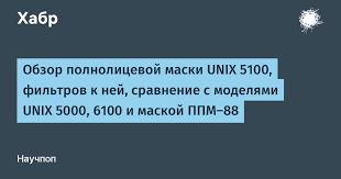 Обзор <b>полнолицевой маски</b> UNIX 5100, фильтров к ней ...