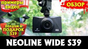 Детальный обзор <b>Neoline WIDE S39</b> (примеры видео) - YouTube