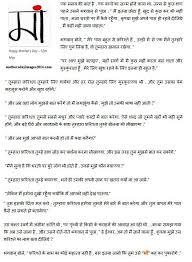 best speech essay liaoipnodnsru mothers day speech in hindi mothers day hindi essay for mom mothers day speech in hindi