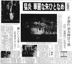 「1977年 - 神社本庁爆破事件」の画像検索結果