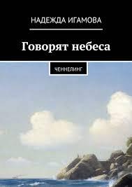 <b>Надежда Васильевна Игамова</b>, Говорят небеса. Ченнелинг ...
