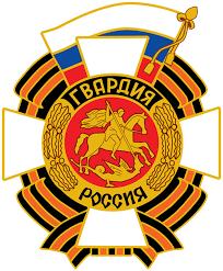 <b>Знак</b> «Гвардия» (Российская Федерация) — Википедия