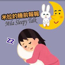 米拉的睡前報報